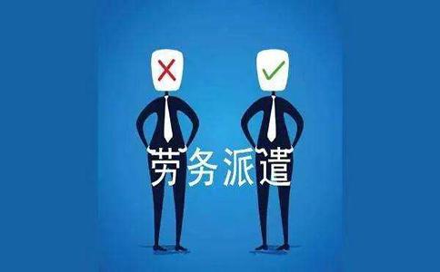 包头劳务派遣|劳务派遣与劳务外包的9个区别和3个实务要点