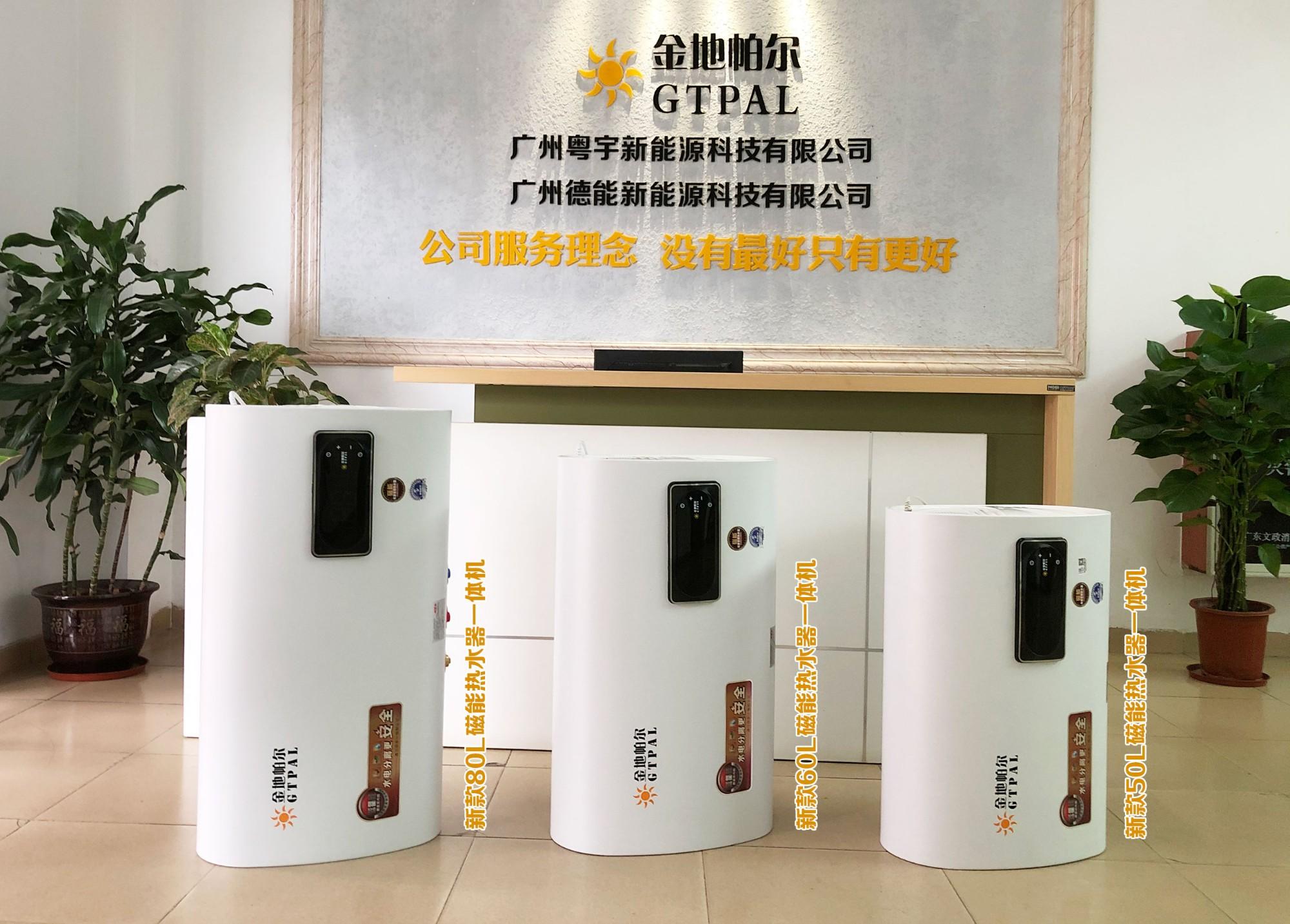 【粤宇资讯】金地帕尔新款磁能热水器一体机成功面市!!