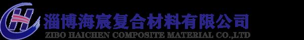淄博海宸复合保温材料有限公司