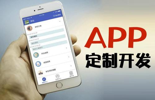 贵阳APP软件开发流程必看文章