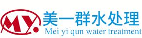 青岛美一群水处理科技有限公司