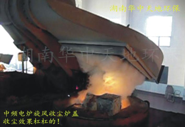 湖北黄石新兴管业中频电炉除尘系统