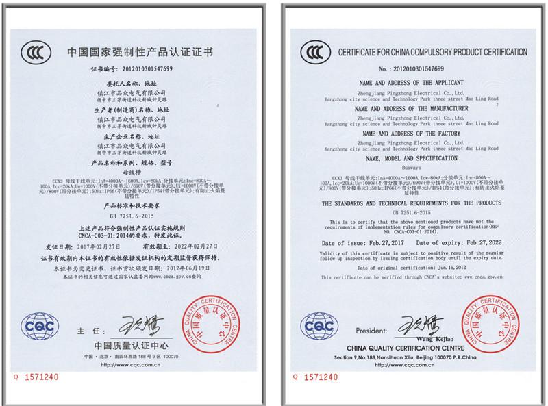 CCX3母線槽4000A-1600A 3C認證證書