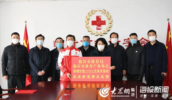临沂市体育局联合市体育产业协会向医疗机构捐赠大批健身物资