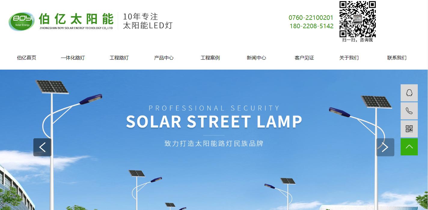 中山市伯亿太阳能科技有限公司 www.boyisolar.com