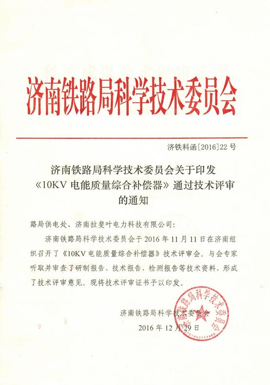技术评审证书-10kV电能质量综合补偿器