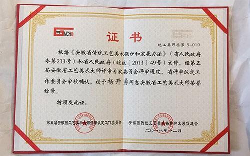 工艺美术大师荣誉证书
