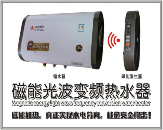详细剖析金地帕尔磁能热水器的安全性!