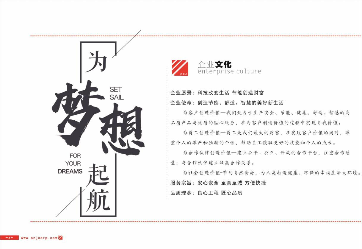 贵州空气能企业文化