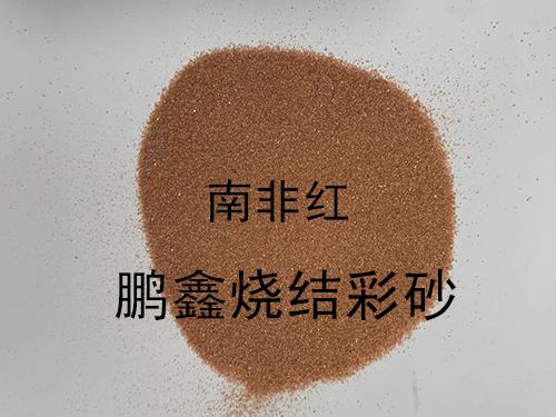烧结彩砂颜色