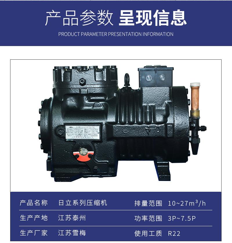 日立系列压缩机 755FSV2-F