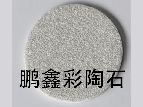 鹏鑫彩陶石HF-542