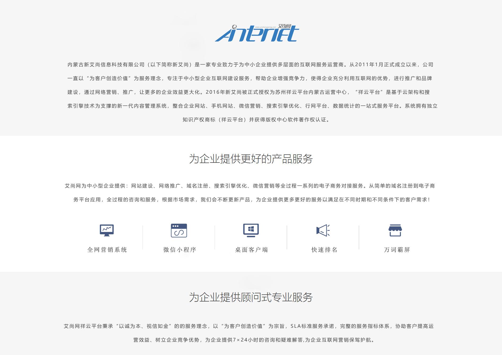 內蒙古網站建設|包頭網絡推廣|網絡公司-艾尚網電子商務