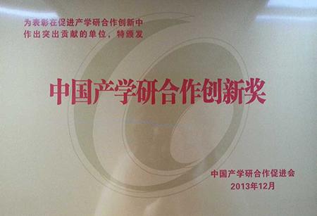 中国产学研合作创新奖