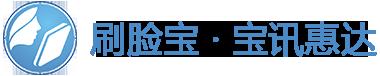 四川宝讯惠达信息科技有限公司