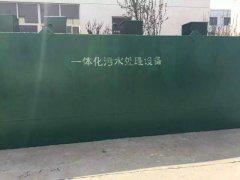 新农村城镇污水处理设备