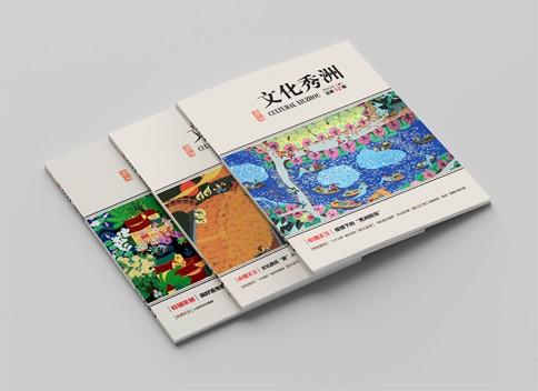 嘉兴市文化秀洲杂志采编