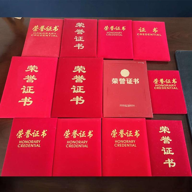 各种荣誉证书展示