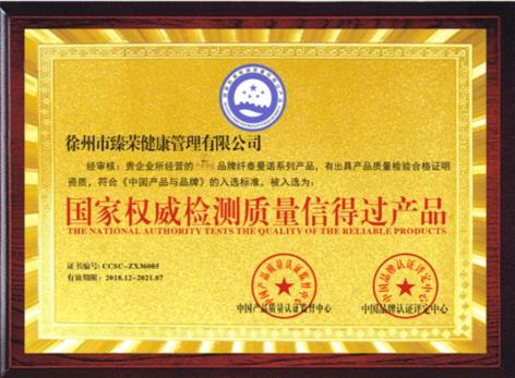 荣获国家权威检测质量信得过产品