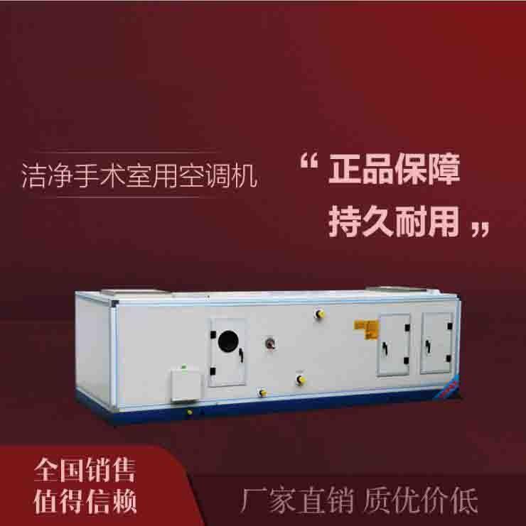 手术室用冷水式空调机 浙江手术室用冷水式空调机组