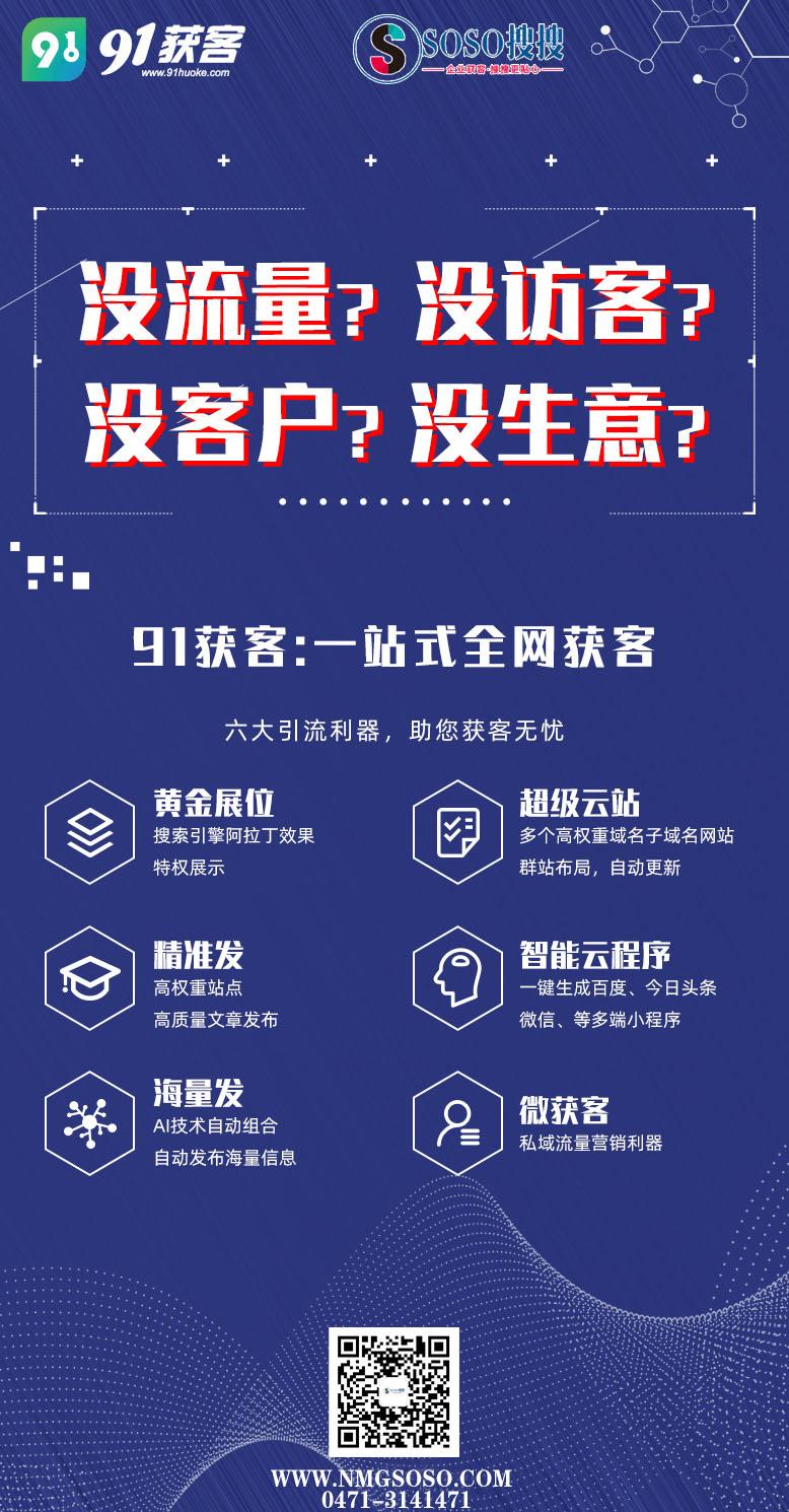 内蒙古网站推广的主要方法有哪些?