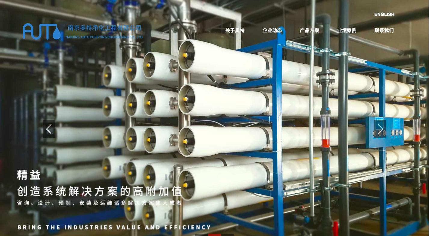 南京网站建设|南京奥特净化工程有限公司网站建设案例