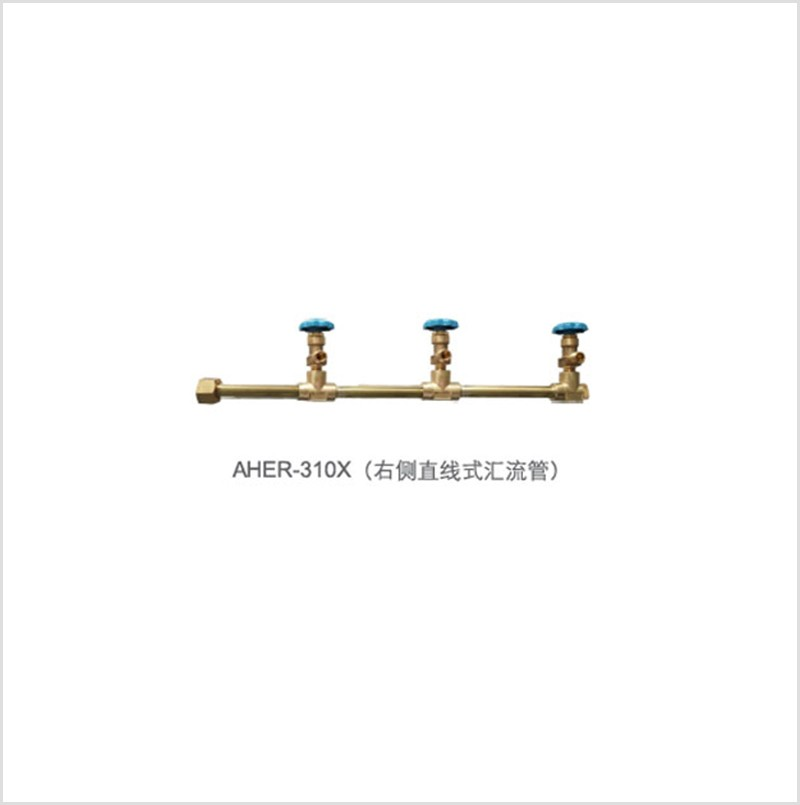 AHER-310X(右侧直线式汇流管)的简介