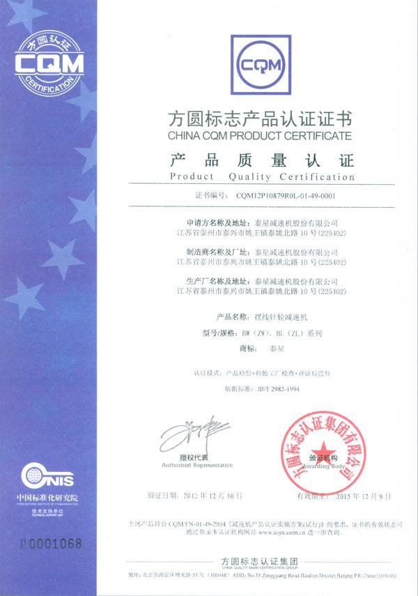 摆线认证2012