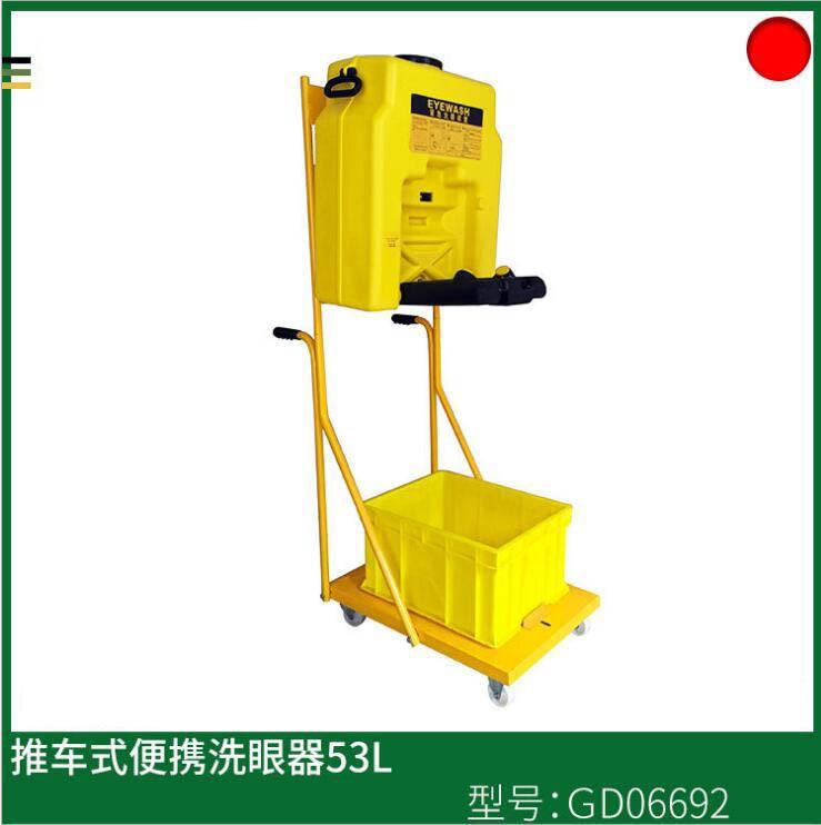GD06692便携移动推车式洗眼器上海便携式洗眼器价格