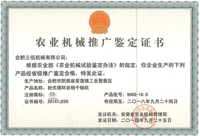 10T干燥机鉴定证书