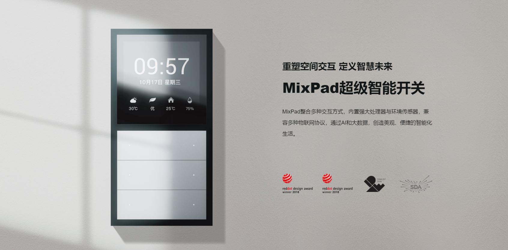 MixPad 超级智能开关