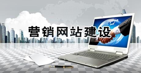 营销型网站建设运营