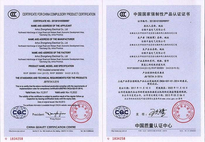3CC认证证书