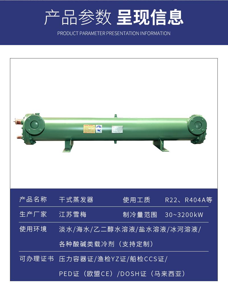 干式蒸发器