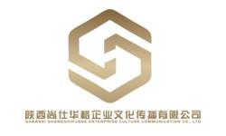 陕西尚仕华格企业文化传播有限公司