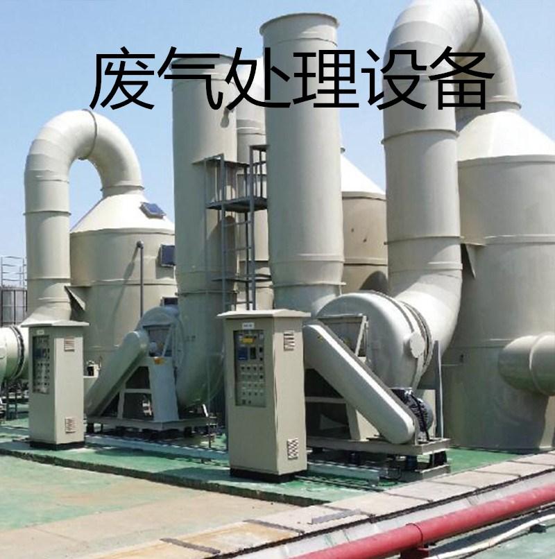 中康环保:细数常见的几种工业废气处理环保设备