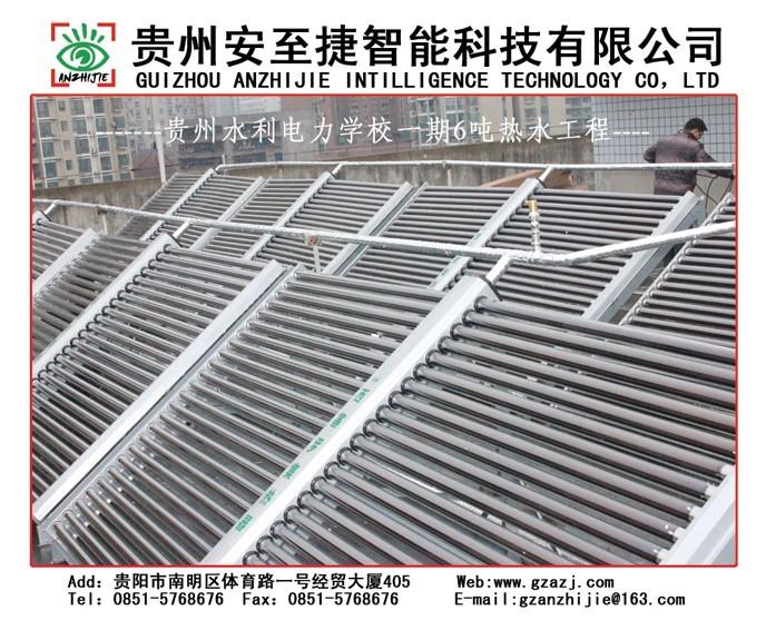贵州水利电力学校太阳能系统