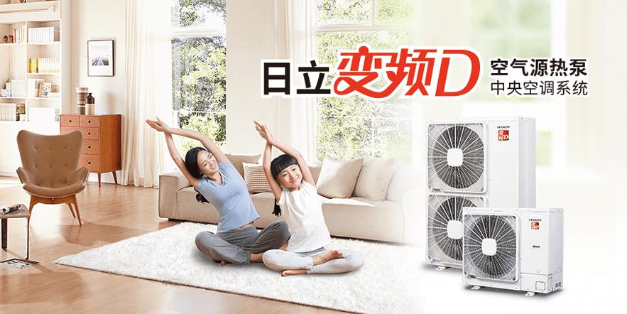 日立家用中央空调变频D