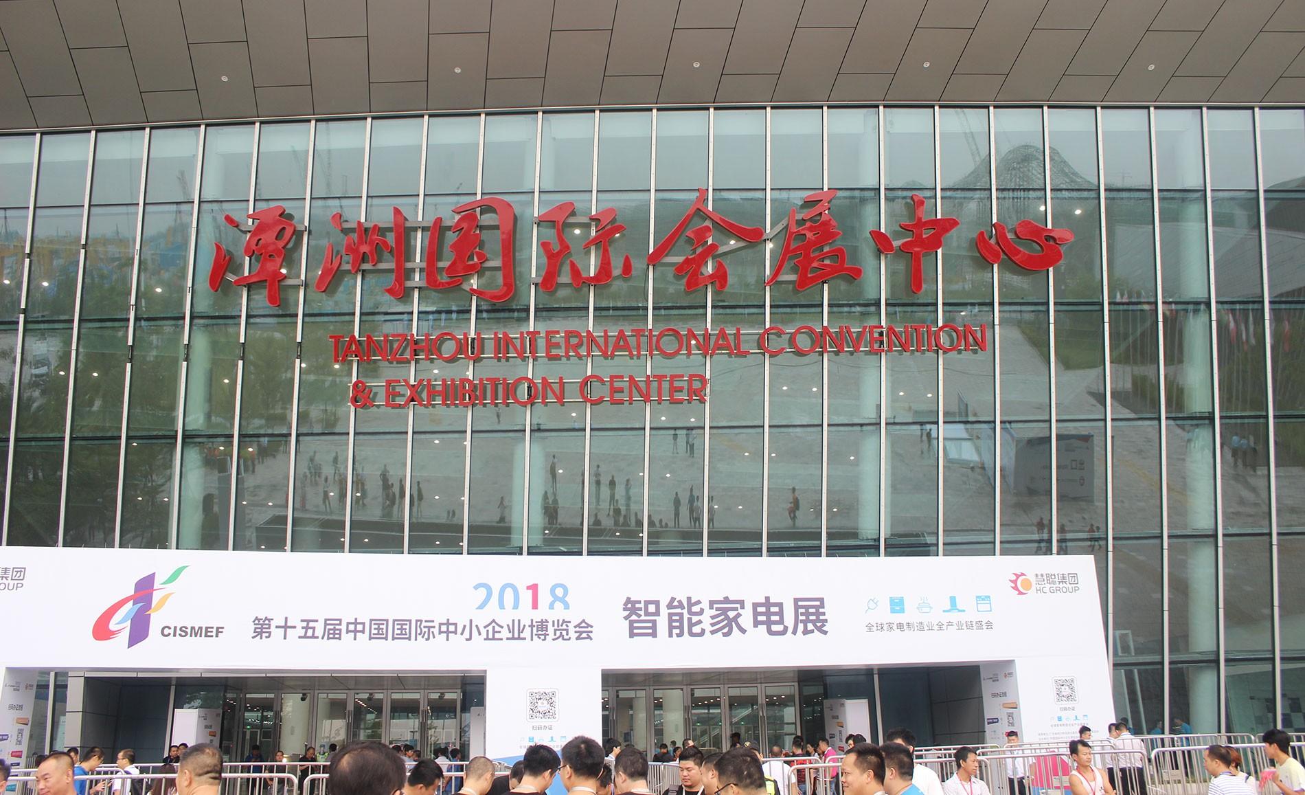【粵宇資訊】金地帕爾參加2018第15屆中國智能家電展