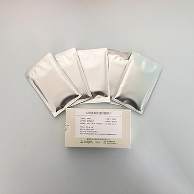 大肠菌群快速检测纸片 25份盒