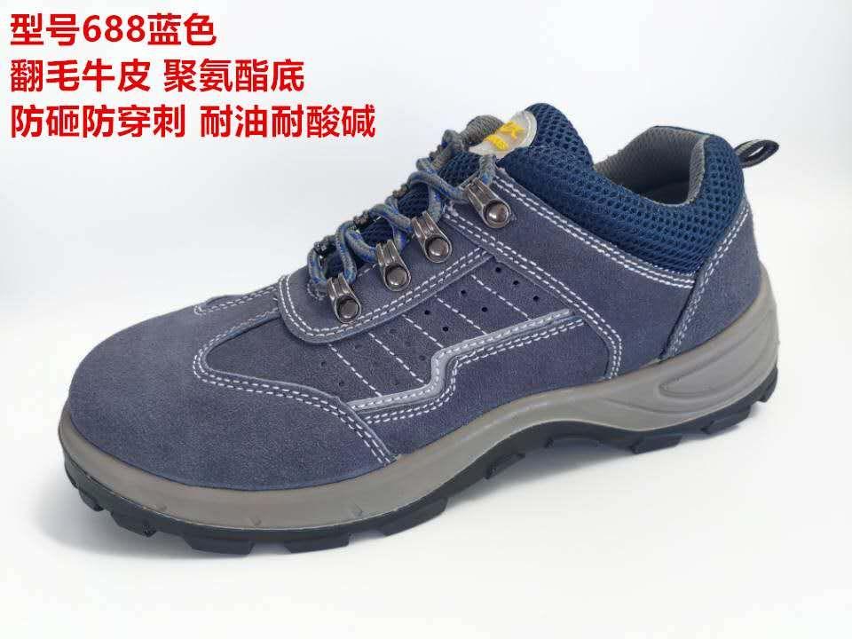 安全防护鞋厂家