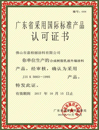 广东省采用国际标准产品认可