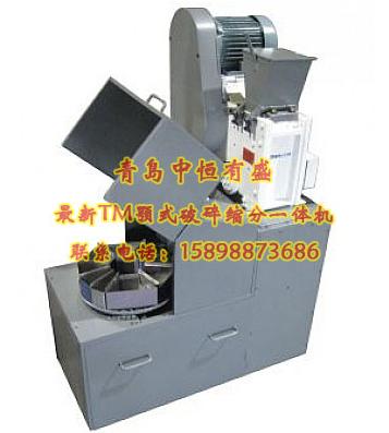 最新TM颚式破碎缩分一体机 中国区域唯一指定总代理商