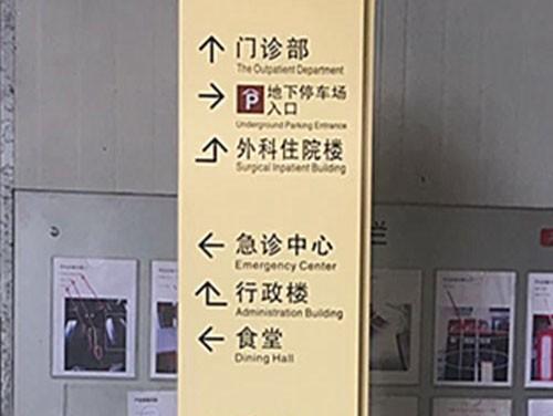 海安县中医院的指示牌