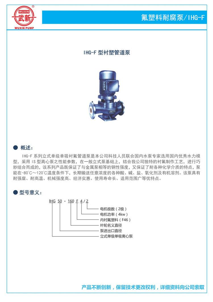 IHG-F型衬塑管道泵