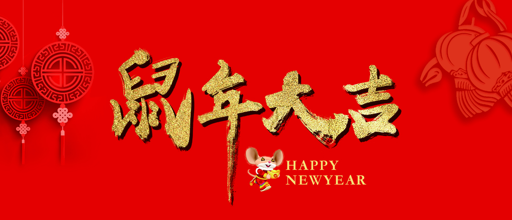 江苏优度软件有限公司泰兴分公司祝大家新年快乐