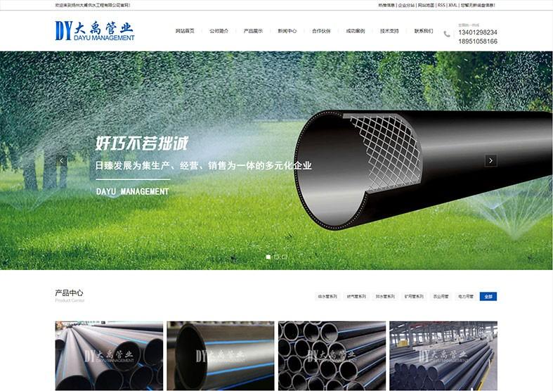 扬州大禹供水工程有限公司