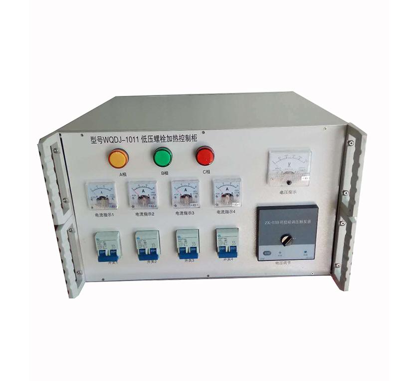 WQDJ-1011低压螺栓加热控制柜