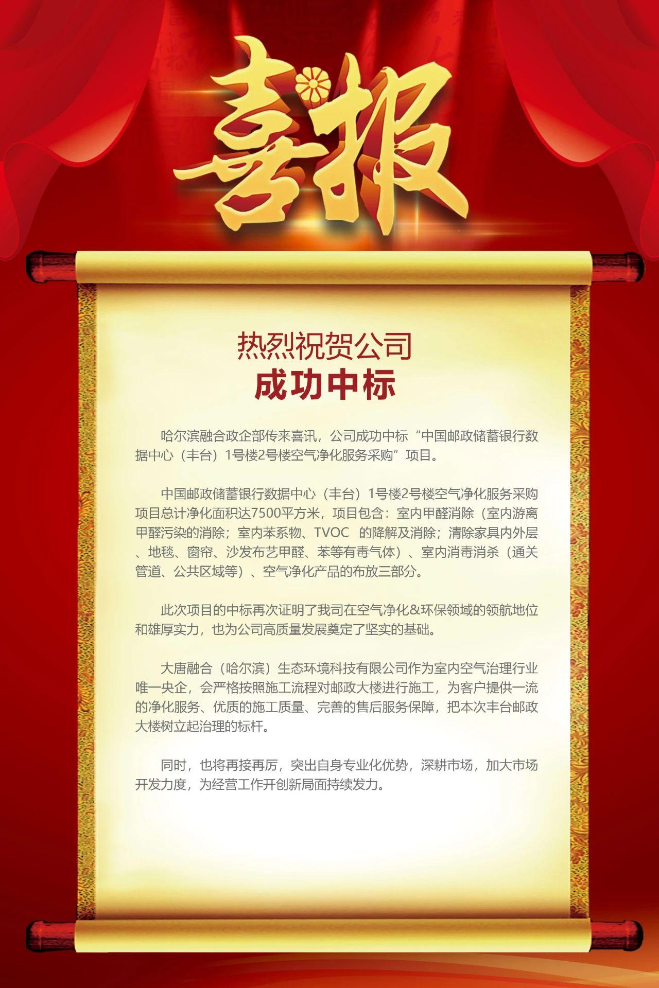 恭喜大唐融合中标中国邮政储蓄银行空气治理