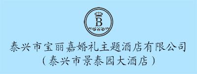 泰兴市宝丽嘉婚礼主题酒店有限公司